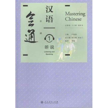 Mastering Chinese 1 - Listening and Speaking