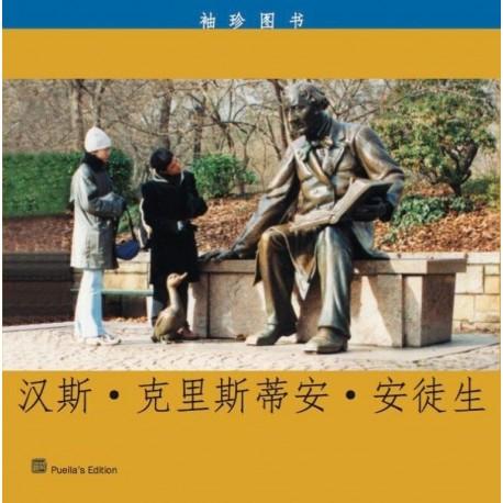 Xiuzhen tushu Hansi Kelisidi'an Antusheng