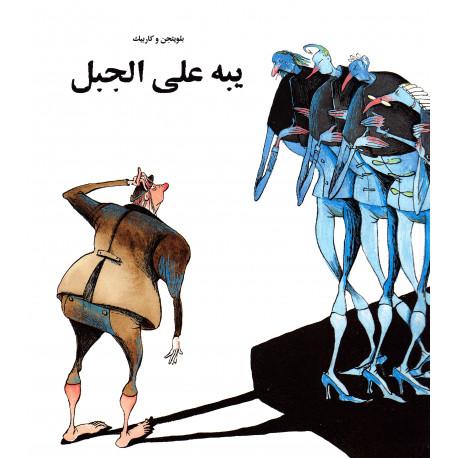 Jeppe på Bjerget (på arabisk): Arabisk udgave. Genfortalt efter Ludvig Holberg