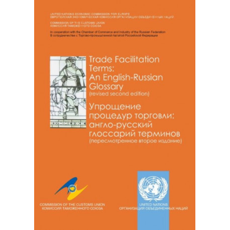 Trade facilitation terms: an English - Russian glossary