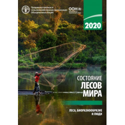 The State of the World's Forests 2020 (Russian Edition): Forestry, Biodiversity and People