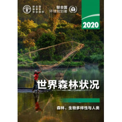 The State of the World's Forests 2020 (Chinese Edition): Forestry, Biodiversity and People