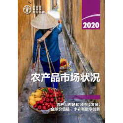 The State of Agricultural Commodity Markets 2020 (Chinese Edition): Agricultural markets and sustainable development: global value chains, smallholder farmers and digital innovations
