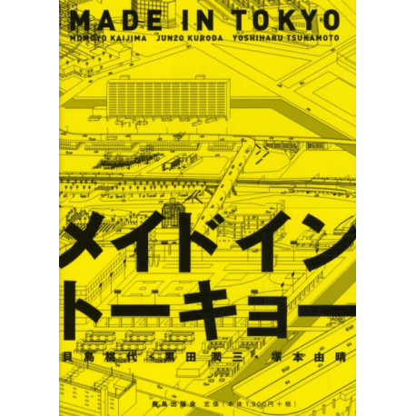 Made in Tokyo: Guide Book