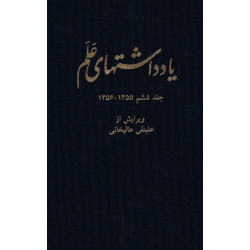 Alam Diaries: Volume 6: 1355-1356 / 1976/1977