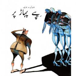 Jeppe på Bjerget (på urdu): Urdu udgave. Genfortalt efter Ludvig Holberg
