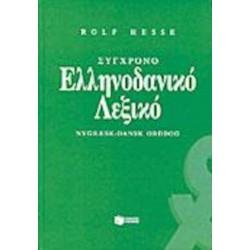 Nygræsk-dansk ordbog: Ordbog over moderne græsk