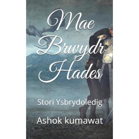 Mae Brwydr Hades: Stori Ysbrydoledig