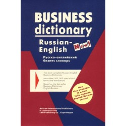 Business Dictionary - Russian-English