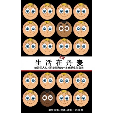 How to Live in Denmark: Chinese edition: A humorous guide for Chinese speakers and their Danish friends