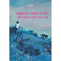 Krig, Kirurgi og Kærlighed: På koreansk