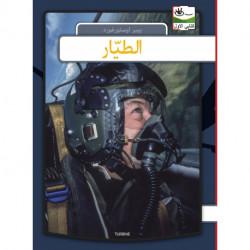 Pilot - arabisk