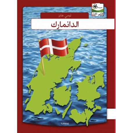 Danmark - arabisk
