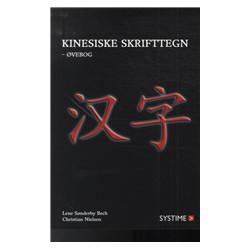 Kinesiske skrifttegn for begyndere - øvebog