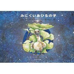 Den grimme Ælling (Japansk)