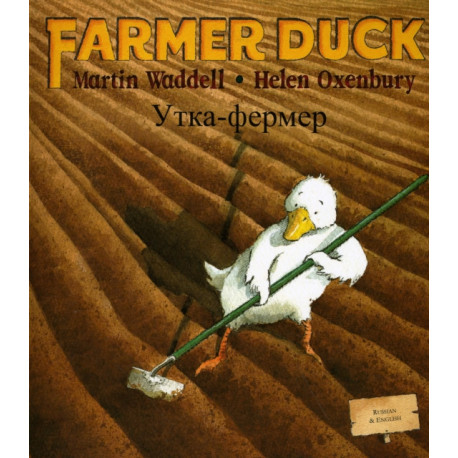 Farmer Duck (Russian & English)
